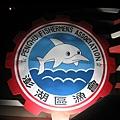 澎湖區漁會