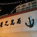菊島之星1