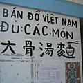 越南雞蛋麵的招牌