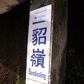 009_三貂嶺車站的招牌
