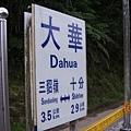027_走了近一小時終於到了大華車站