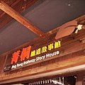 042_菁桐鐵道故事館