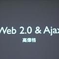 017_WEB2.0&Ajax1
