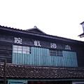 054_內灣戲院