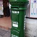 056_跟菁桐一樣可以寄信的郵筒1