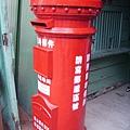 057_跟菁桐一樣可以寄信的郵筒2