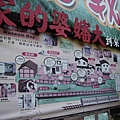 073_被騙錢的劉興欽博物館