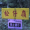 001_松仔嶺