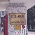 059_台南女中