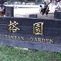 080_成大最有名的榕園4