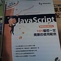 eslite_javascript101