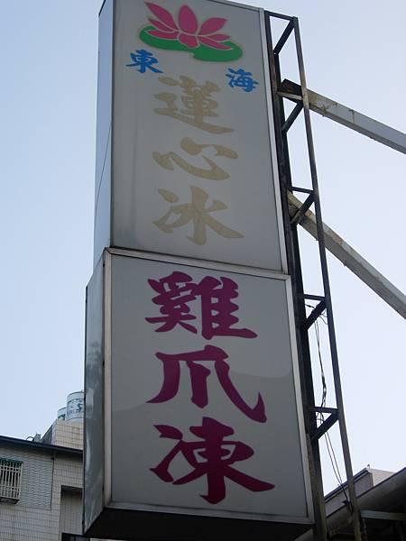 025_東海雞爪凍