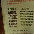028_龍門客棧菜單