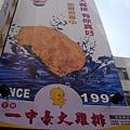 064_一中豪大雞排總店