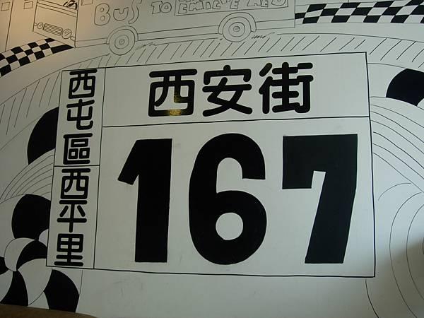 004_養雞場的住址