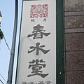 011_春水堂