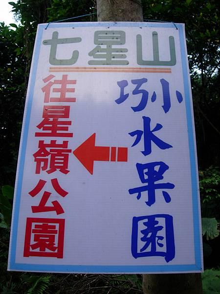 089_巧小水果園