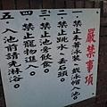 005_冷泉嚴禁事項