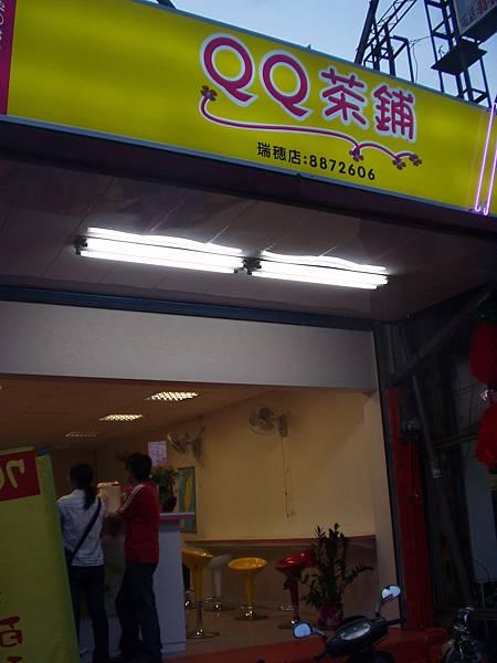 039_QQ茶舖