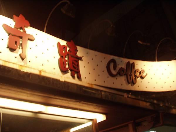 016_讓人驚訝的奇蹟餐廳1