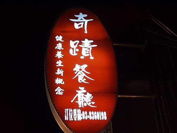 017_讓人驚訝的奇蹟餐廳2