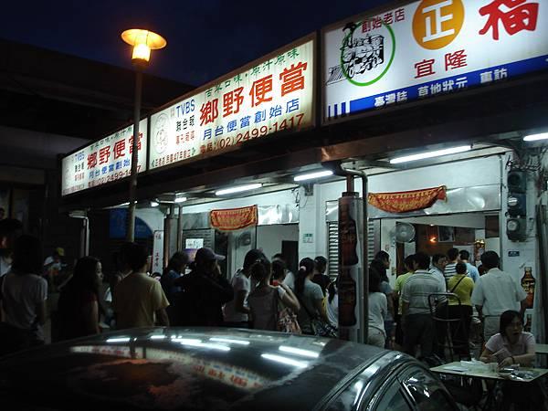 004_福隆便當創始店