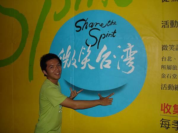 015_我與微笑台灣