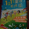 020_童玩節也在車站打廣告耶