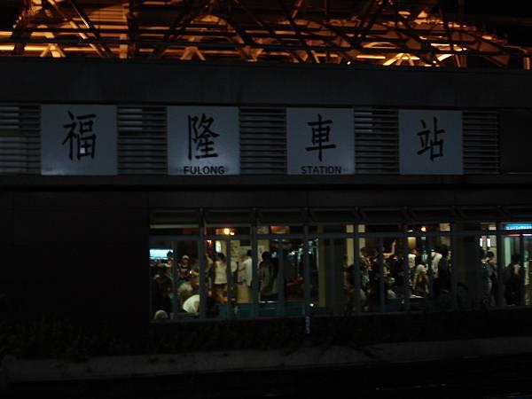 022_古色古香的福隆車站