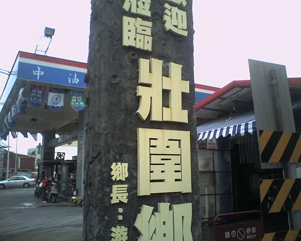001_壯圍鄉