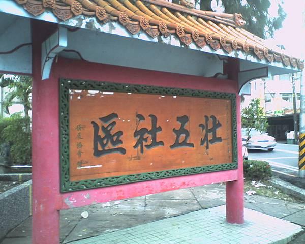 002_壯五社區