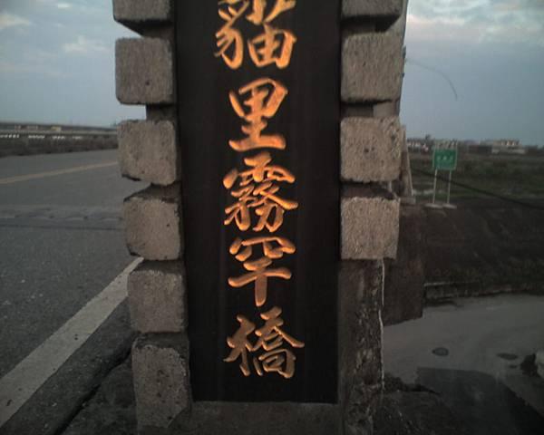 004_貓里霧罕橋