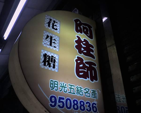 010_阿柱師花生糖1