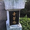 004_士芳橋1