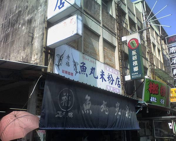 老福魚丸米粉_1