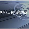 校慶網頁Flash