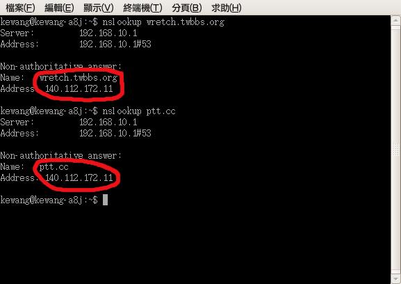 無名BBS等於PTT_3