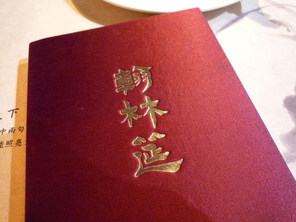 這是翰林筵的菜單