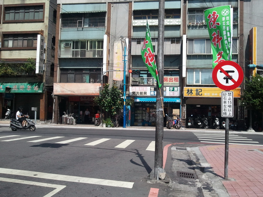 禁止左右轉的交通標誌