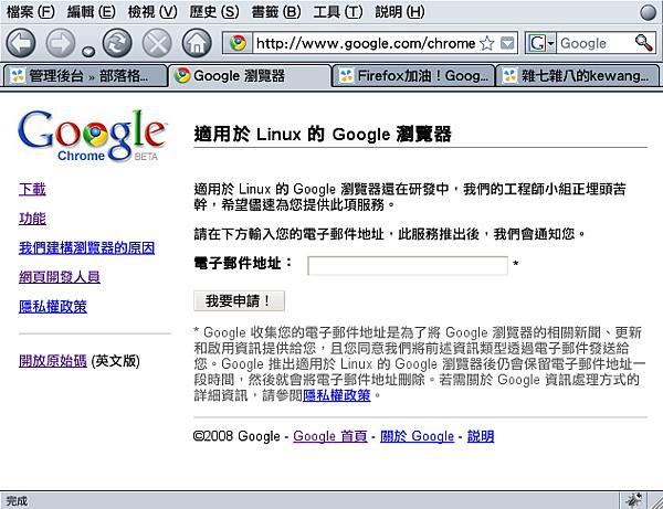 Google_Chrome_2