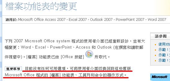 Office2k7功能表