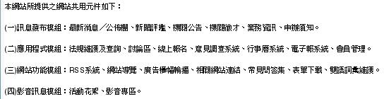 研考會共用元件_1