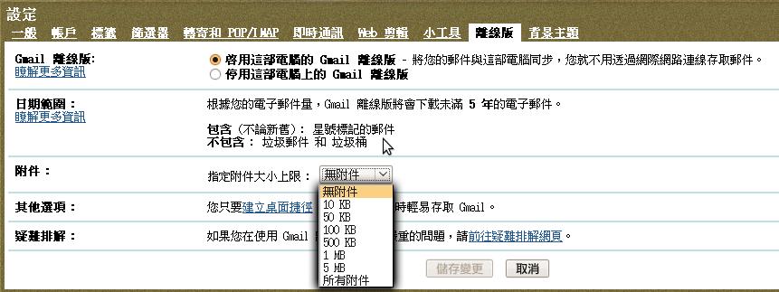 Gmail Offline 0.2版