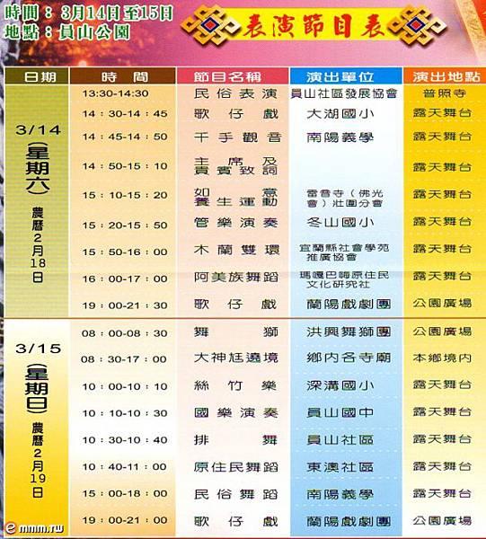 員山佛祖觀光文化節