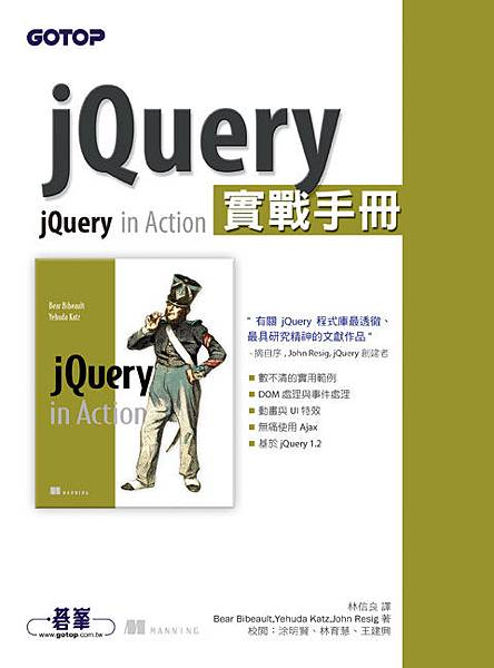 jQuery in Action_正體