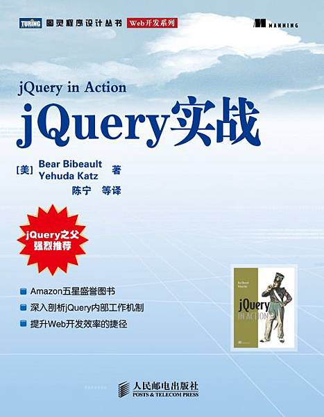 jQuery in Action_簡體