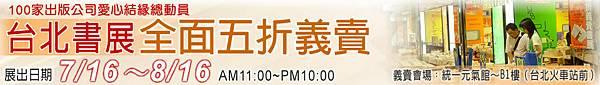 統一元氣館_義賣書展