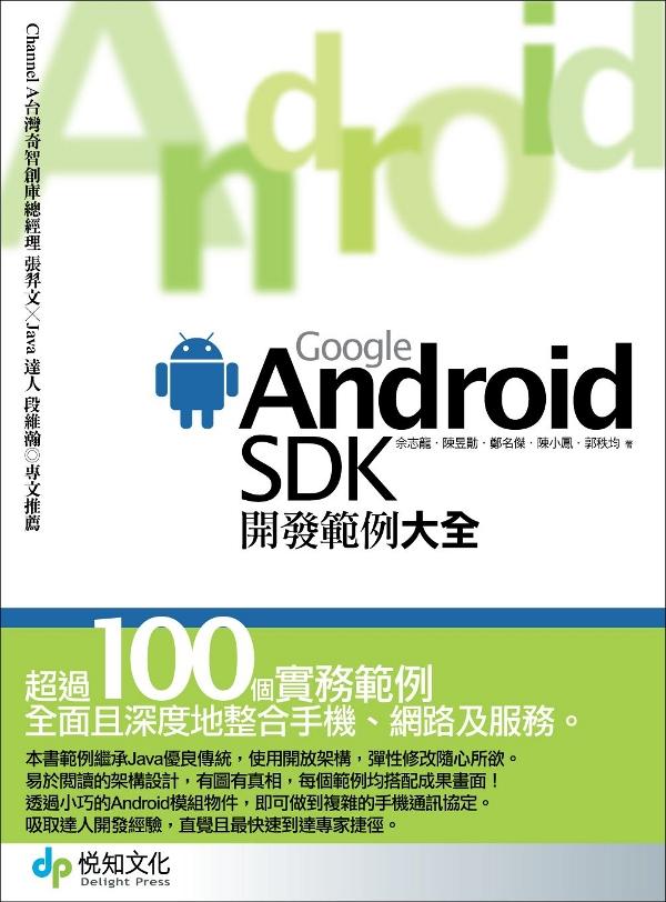 Google Android SDK開發範例大全