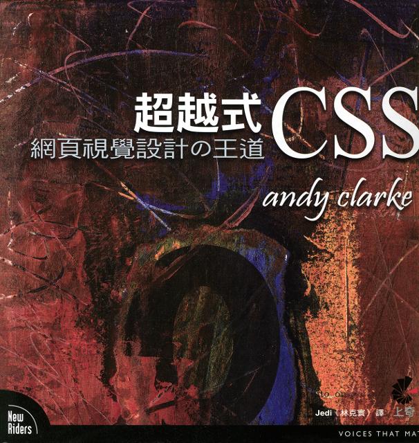 超越式CSS