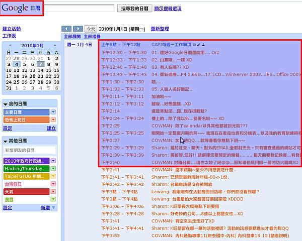 Google Calendar IM
